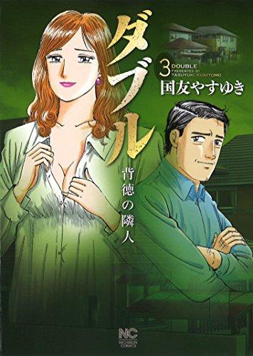 ダブル〜背徳の隣人〜 3巻