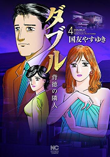ダブル〜背徳の隣人〜 4巻