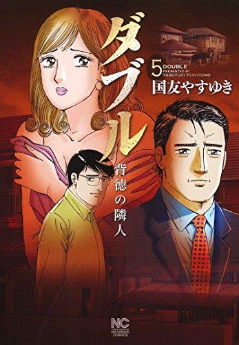 ダブル〜背徳の隣人〜 5巻