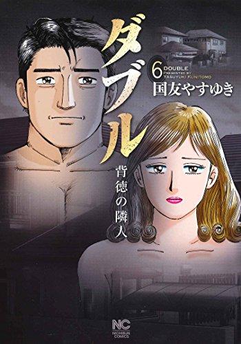 ダブル〜背徳の隣人〜 6巻
