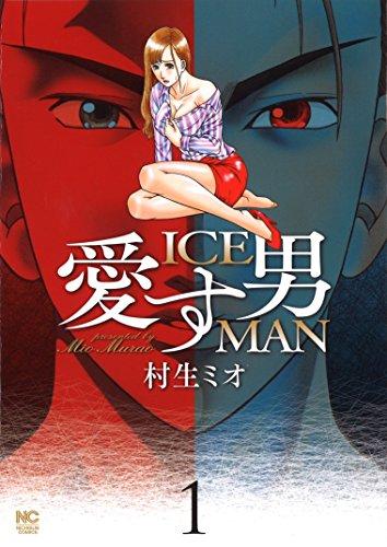 愛す男 ICEMAN 1巻