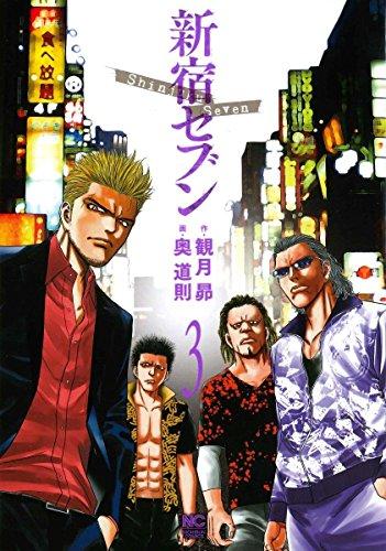 新宿セブン 3巻