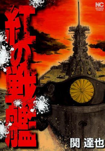 紅の戦艦 1巻