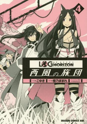 ログ・ホライズン〜西風の旅団〜 4巻