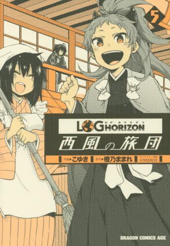 ログ・ホライズン〜西風の旅団〜 5巻