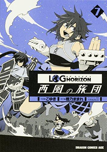 ログ・ホライズン〜西風の旅団〜 7巻