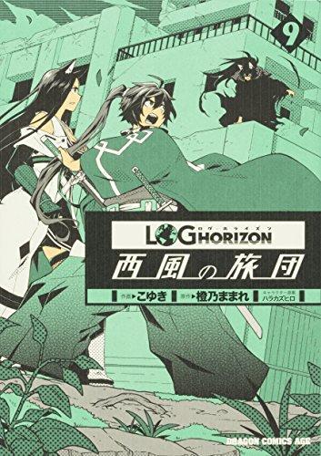 ログ・ホライズン〜西風の旅団〜 9巻