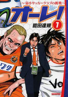 オ〜レ!〜弱小サッカークラブの挑戦〜 1巻