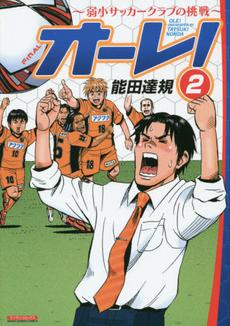 オ〜レ!〜弱小サッカークラブの挑戦〜 2巻