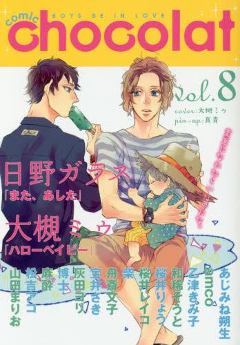comic chocolat 8巻