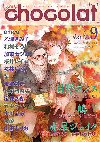 comic chocolat 9巻