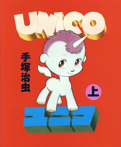 ユニコ (上下巻) 1巻