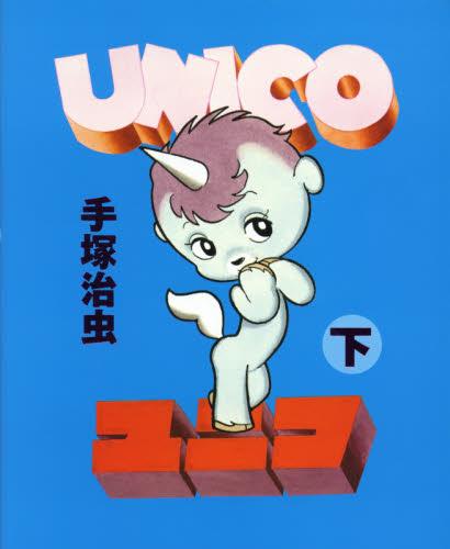 ユニコ (上下巻) 2巻