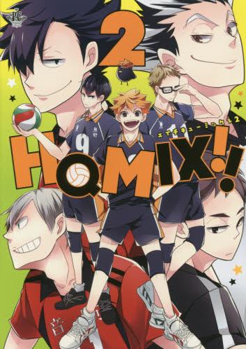 HQ MIX!! 2巻