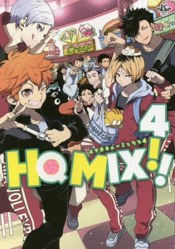 HQ MIX!! 4巻