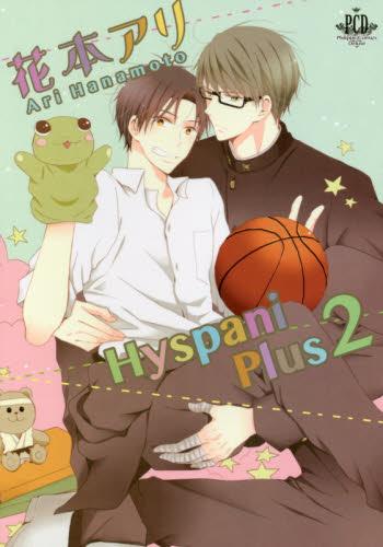 花本アリ Hyspaniplus 2巻