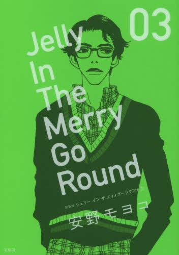 ジェリーインザメリィゴーラウンド [新装版] 3巻