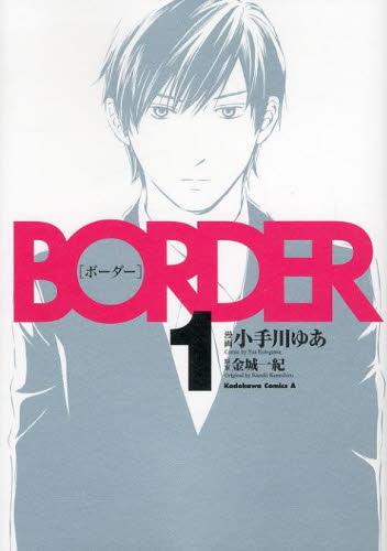 BORDER 1巻