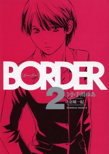 BORDER 2巻