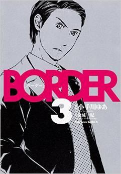 BORDER 3巻