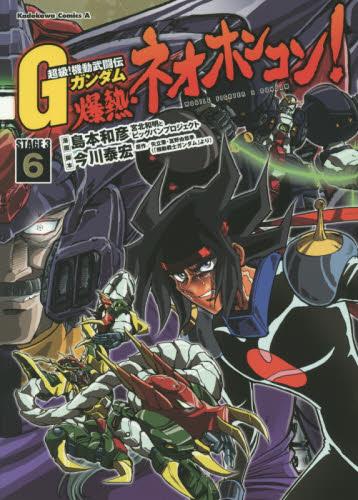 超級!・機動武闘伝Gガンダム・爆熱・ネオホンコン! 6巻