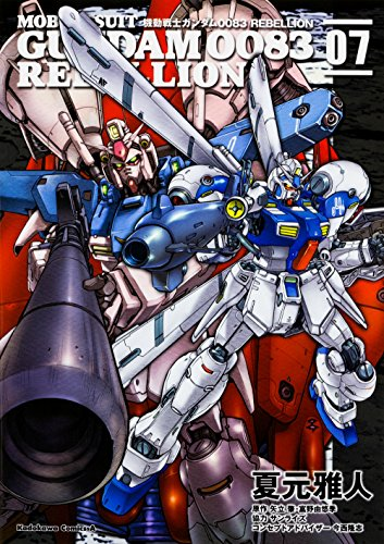 機動戦士ガンダム0083 REBELLION 7巻
