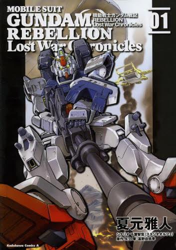 機動戦士ガンダム戦記 REBELLION Lost War Chronicles 1巻