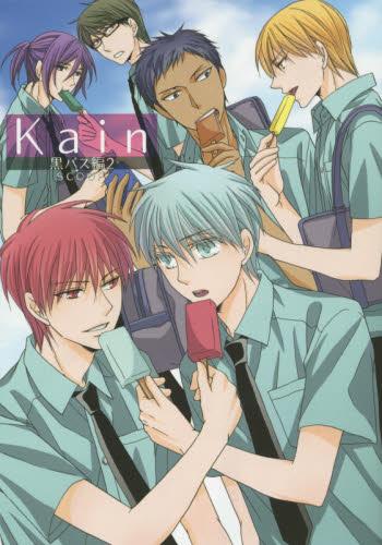 Kain 黒バス編 2巻