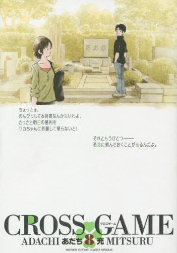 クロスゲーム 8巻