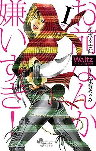 Waltz [新装版] 1巻