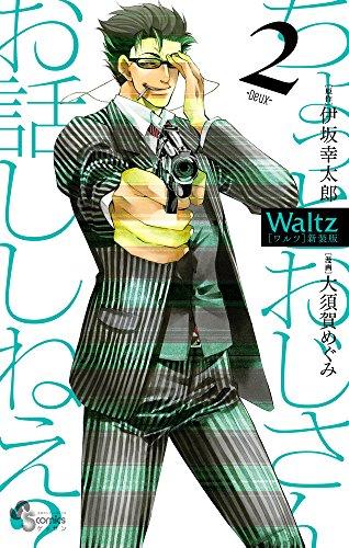 Waltz [新装版] 2巻