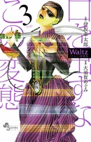 Waltz [新装版] 3巻