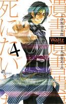 Waltz [新装版] 4巻