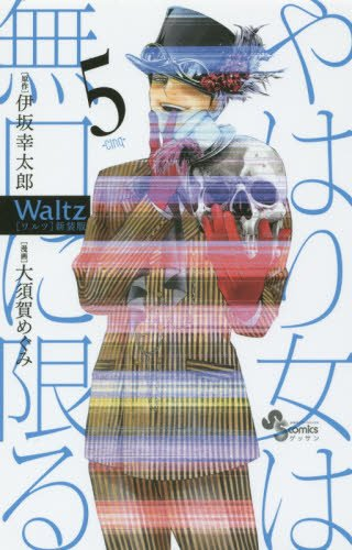 Waltz [新装版] 5巻
