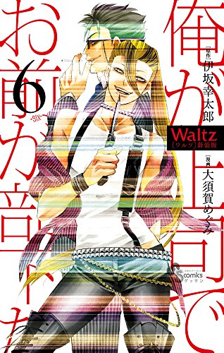 Waltz [新装版] 6巻