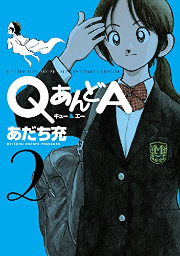 QあんどA [ワイド版] 2巻