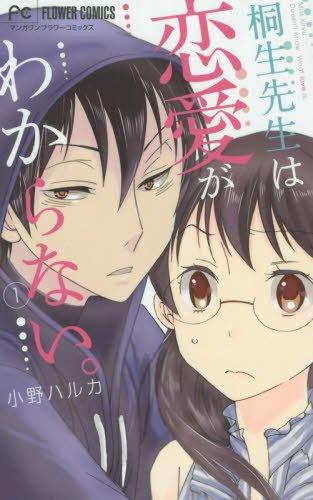 桐生先生は恋愛がわからない。 1巻