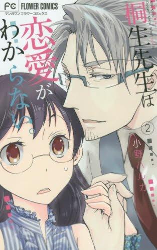 桐生先生は恋愛がわからない。 2巻