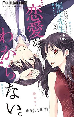 桐生先生は恋愛がわからない。 3巻