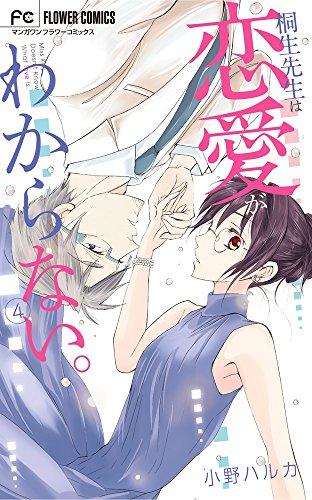 桐生先生は恋愛がわからない。 4巻
