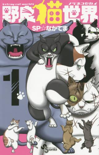野良猫世界 1巻