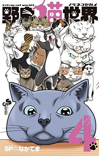 野良猫世界 4巻