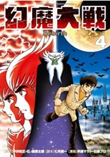 幻魔大戦 Rebirth 4巻
