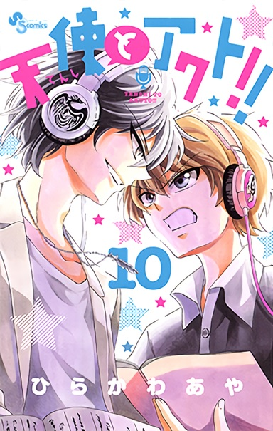 天使とアクト!! 10巻