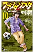 ファンタジスタ [復刻版] 10巻