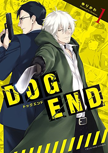 DOG END 1巻