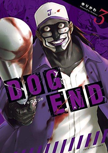 DOG END 3巻