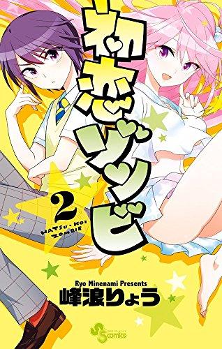 初恋ゾンビ 2巻