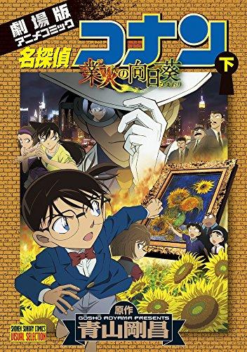 名探偵コナン 業火の向日葵 上下巻セット 2巻