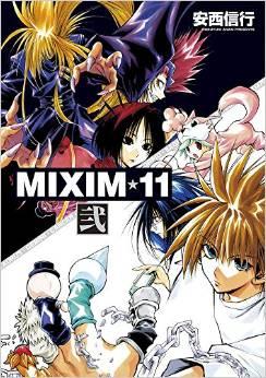 MIXIM11 2巻